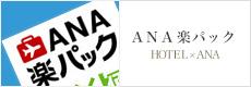 ANA航空券と宿泊プランのセットはこちら