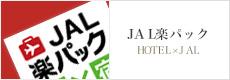 JAL航空券と宿泊プランのセットはこちら