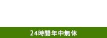050-2017-8989(24時間 年中無休)楽天トラベル国内宿泊予約ダイヤル