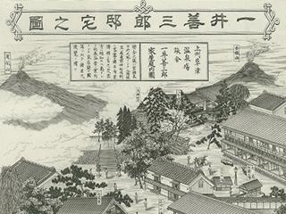 一井善三郎邸宅図(江戸末期) 明治三十四年発行
