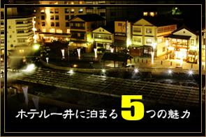 ホテル一井に泊まる5つの魅力