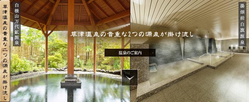 草津温泉の貴重な二つの源泉が掛け流し